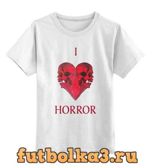 Футболка детская I Love Horror