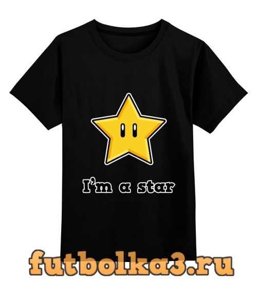 Футболка детская I`m a star
