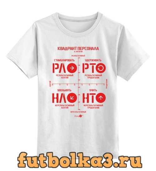 Футболка детская Квадрант Персонала ( А. Литягин)