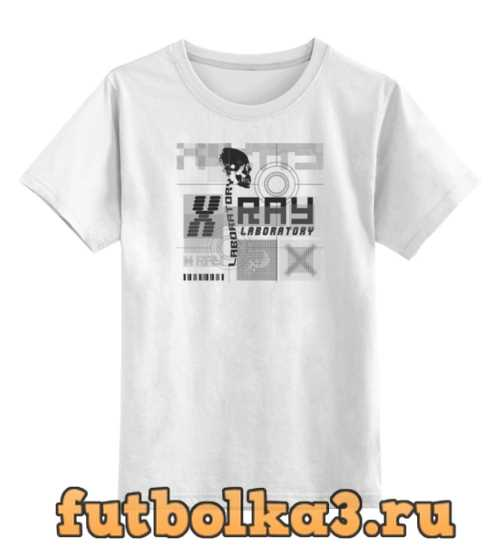 Футболка детская Laboratory X Ray
