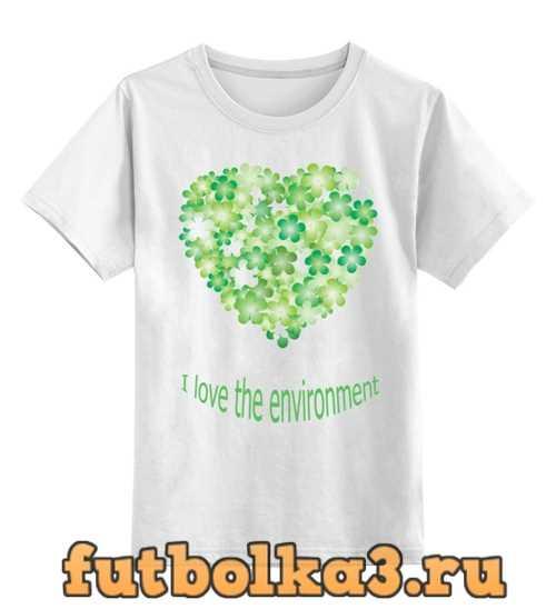 Футболка детская Люблю окружающую среду