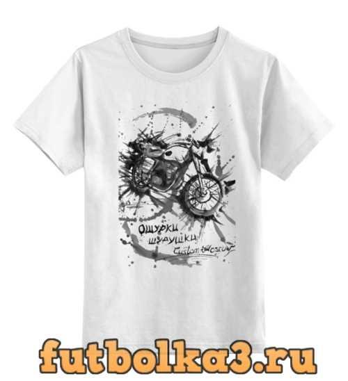 Футболка детская ошурки шурушки custom moscowБез названия
