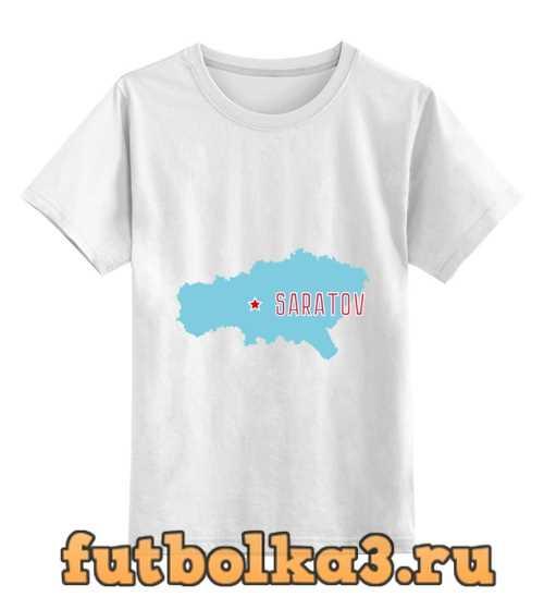 Футболка детская Саратовская область. Саратов