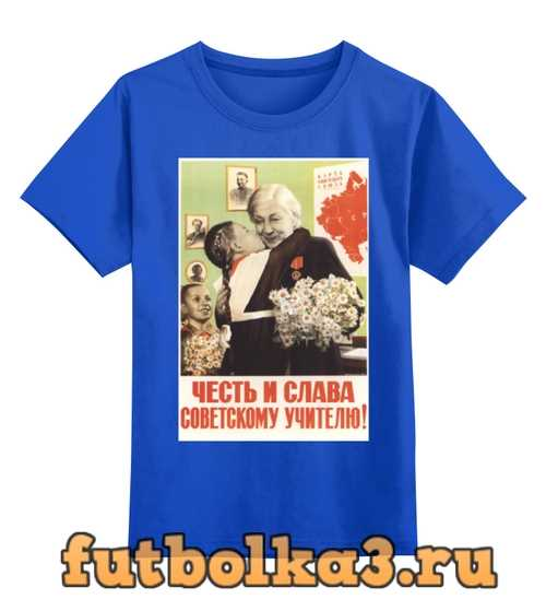Футболка детская Советский плакат, 1951 г.