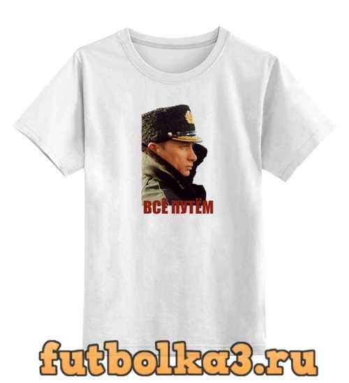 Футболка детская Женская футболка с Путиным