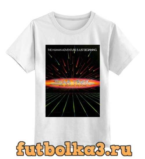 Футболка детская Звездный путь / Star Trek