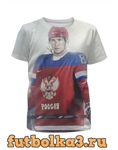 Футболка для мальчиков Александр Овчекин