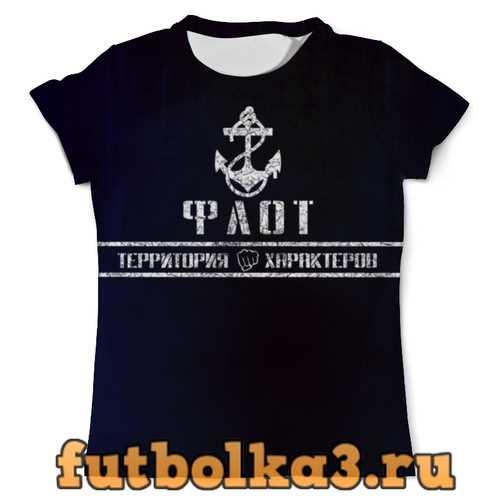 Футболка ФЛОТ ТЕРРИТОРИЯ ХАРАКТЕРОВ!!! мужская