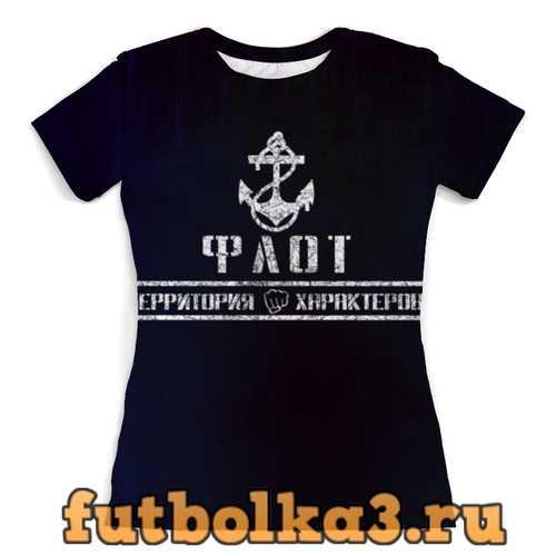 Футболка ФЛОТ ТЕРРИТОРИЯ ХАРАКТЕРОВ!!! женская