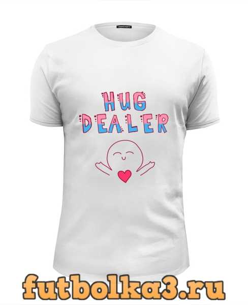 Футболка Hug Dealer Обнимашки мужская