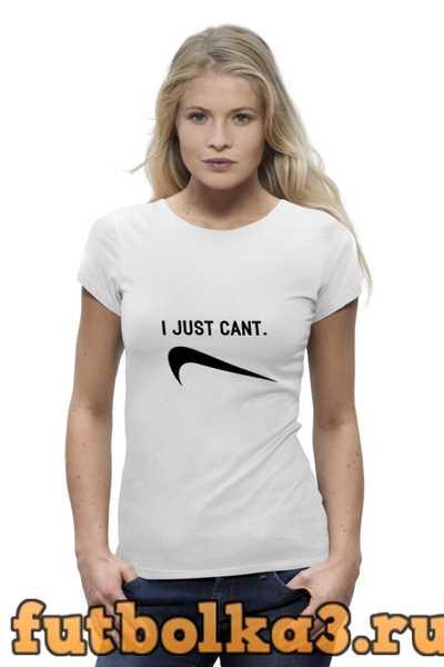 Футболка I JUST CANT женская
