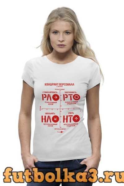 Футболка Квадрант Персонала ( А. Литягин) женская