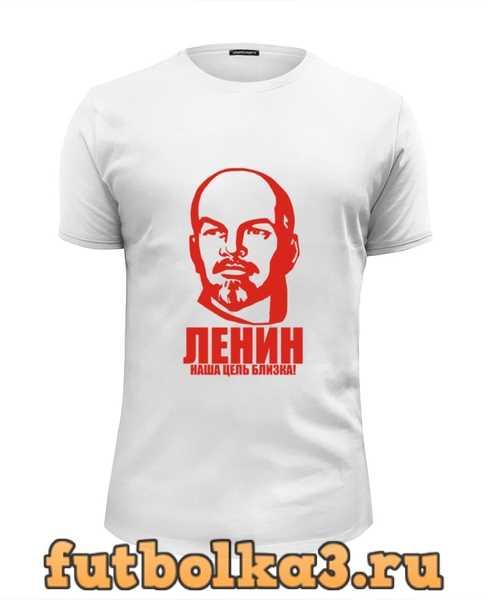 Футболка Ленин: Наша цель близка! мужская