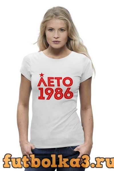 Футболка Лето 1986 женская