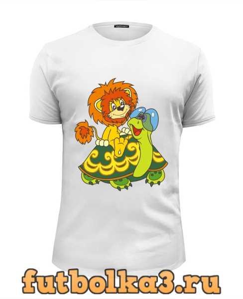 Футболка Львёнок и Черепаха мужская