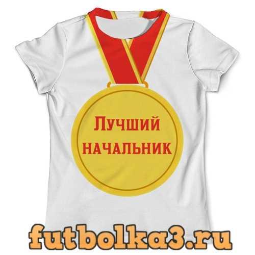 Футболка Медаль лучшему начальнику мужская