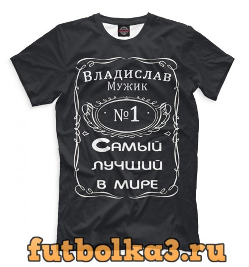 Футболка Мужик Владислав мужская