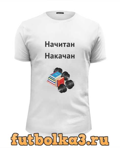 Футболка Начитан. Накачан. мужская