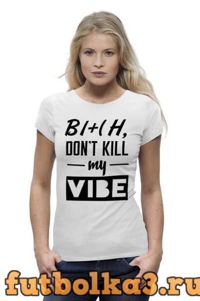 Футболка Не убивай мой Вайб женская