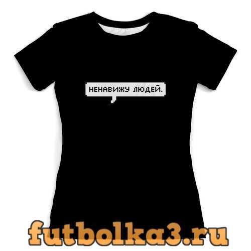 Футболка Ненавижу людей женская