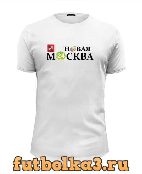 Футболка НОВАЯ МОСКВА 24 (Официальное СМИ столицы) мужская