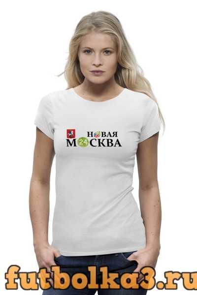 Футболка НОВАЯ МОСКВА 24 (Официальное СМИ столицы) женская