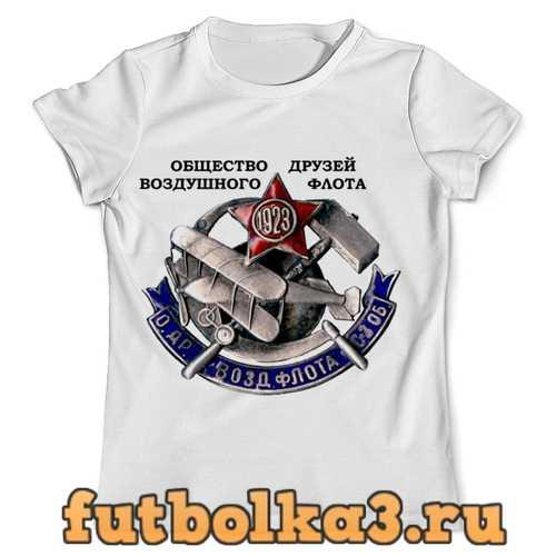 Футболка Общество друзей Воздушного флота- 2 мужская