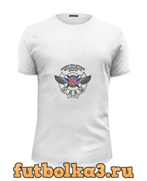 Футболка Общество друзей Воздушного флота мужская