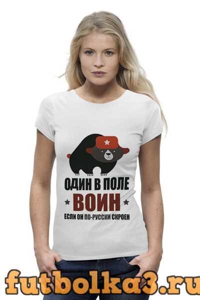 Футболка Один в поле воин, если он по-русски скроен женская