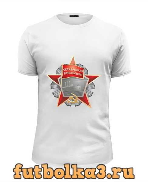 Футболка Орден Октябрьской Революции мужская
