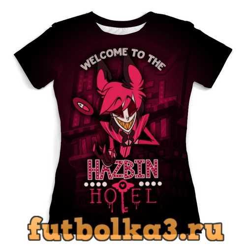 Футболка ОТЕЛЬ ХАЗБИН АЛАСТОР женская