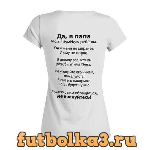 Футболка Папа женская