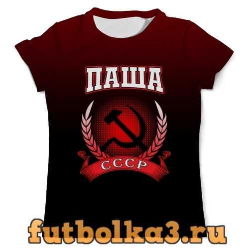 Футболка Паша СССР мужская