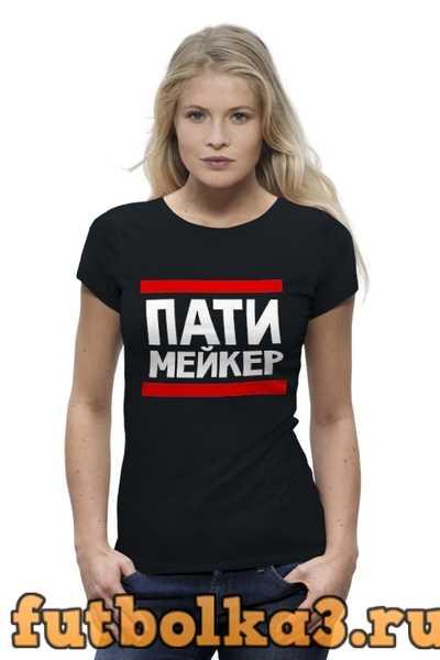 Футболка Патимейкер женская