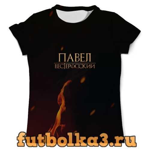 Футболка Павел Вестеросский мужская