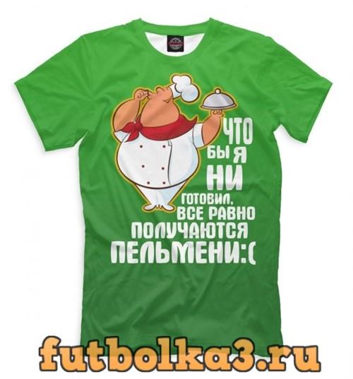 Футболка Пельмени мужская