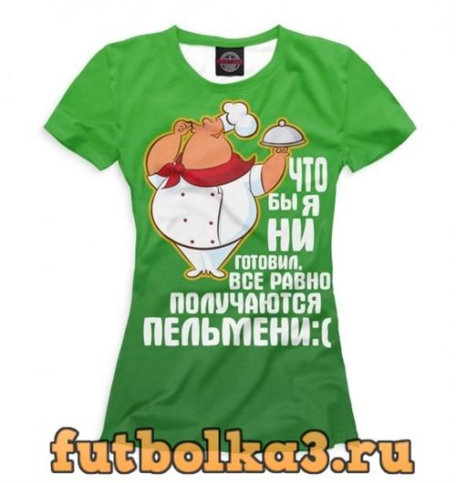 Футболка Пельмени женская
