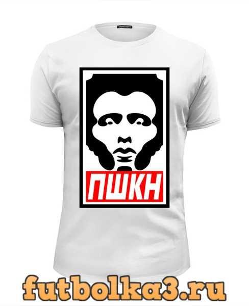 Футболка Пушкин пшкн Обей мужская