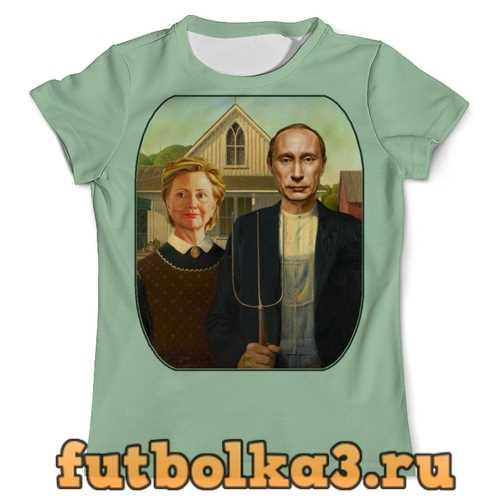 Футболка Путин и Клинтон - карикатура мужская