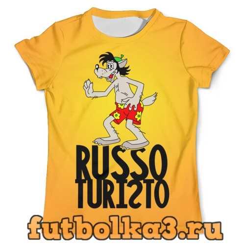 Футболка Руссо туристо мужская