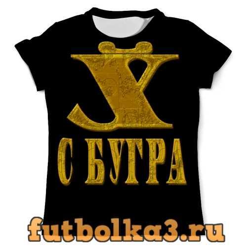 Футболка С бугра мужская