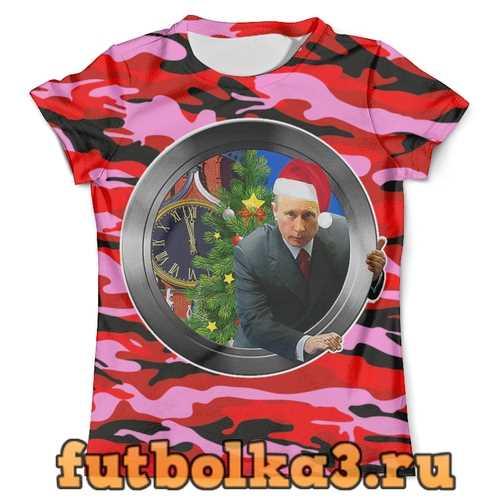Футболка С Новым Годом! (Путин) мужская