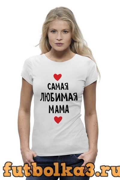 Футболка Самая лучшая мама женская