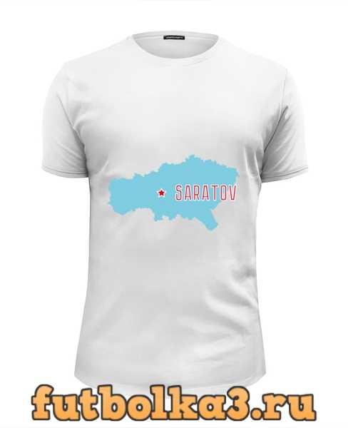 Футболка Саратовская область. Саратов мужская