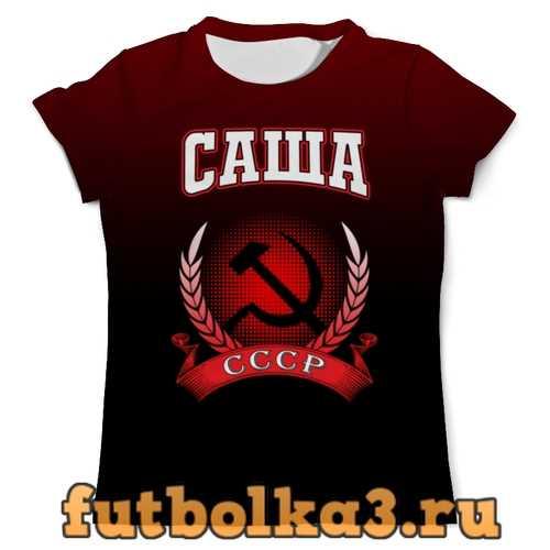 Футболка Саша СССР мужская