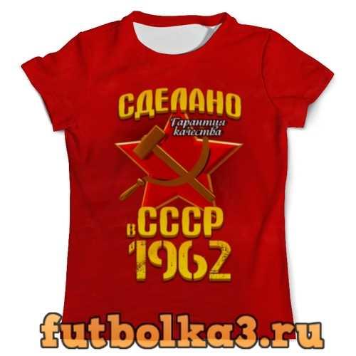 Футболка Сделано в 1962 мужская