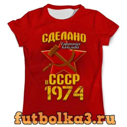 Футболка Сделано в 1974 мужская