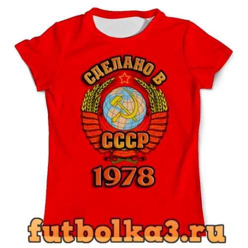 Футболка Сделано в 1978 мужская