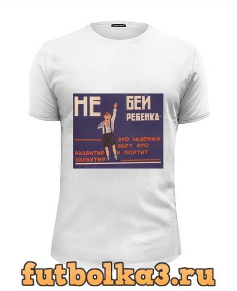 Футболка Советский плакат, 1929 г. мужская