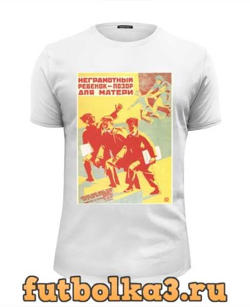 Футболка Советский плакат, 1930 г. мужская